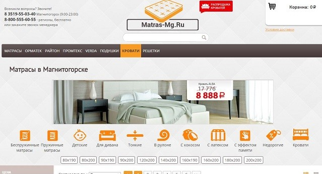 Купить кровати и матрасы легче в Интернете