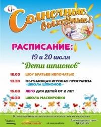 Шпионские выходные ждут детей в «Солнечном» 19 и 20 июля