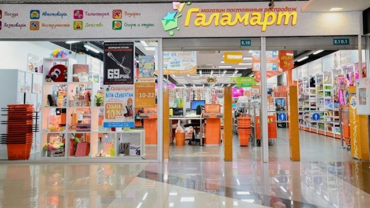 Новый год за 1 рубль: с «Галамартом» возможно все