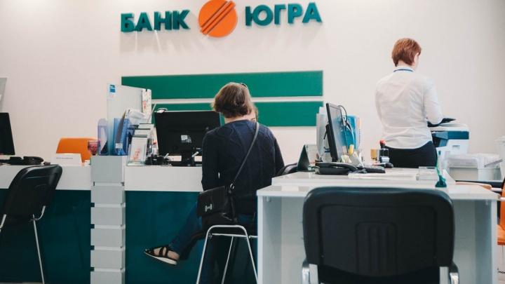 Офисы банка «Югра» в Тюмени работают в консультативном режиме по два часа в сутки
