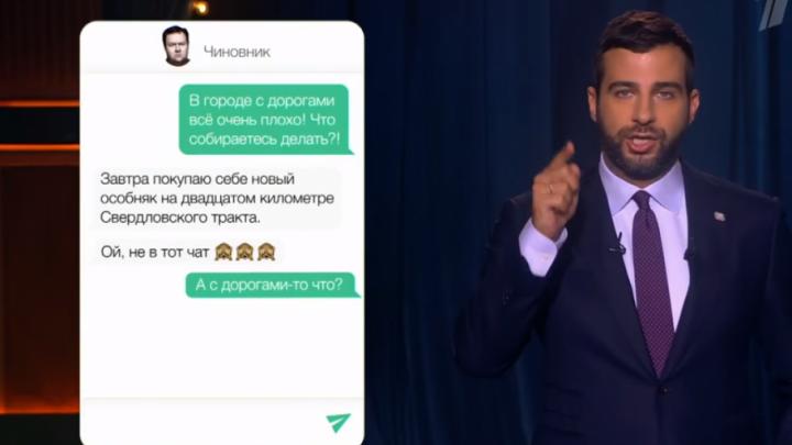 Приложение для жалоб челябинцев властям повеселило Ивана Урганта