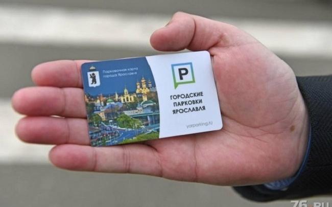 Власти рассказали, сколько Ярославль заработал на платных парковках