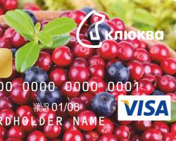 ПИН-код для банковских карт «Клюквы» можно получить на сайте