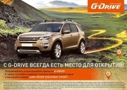 С топливом G-Drive всегда есть место для открытий