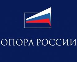 «Опора России» собирает подписи за снижение страховых взносов