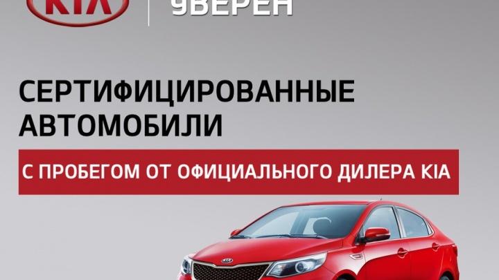 Будьте уверены при выборе автомобилей KIA