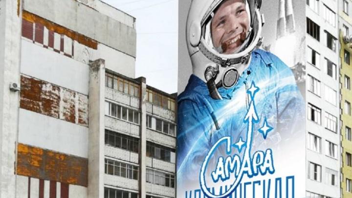 В Самаре портрет Юрия Гагарина нарисуют на фасаде дома на Демократической