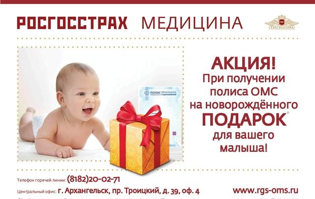 Подарок для вашего малыша от «Росгосстрах-Медицина»