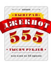 В Тюмени разыграют 555 тысяч рублей
