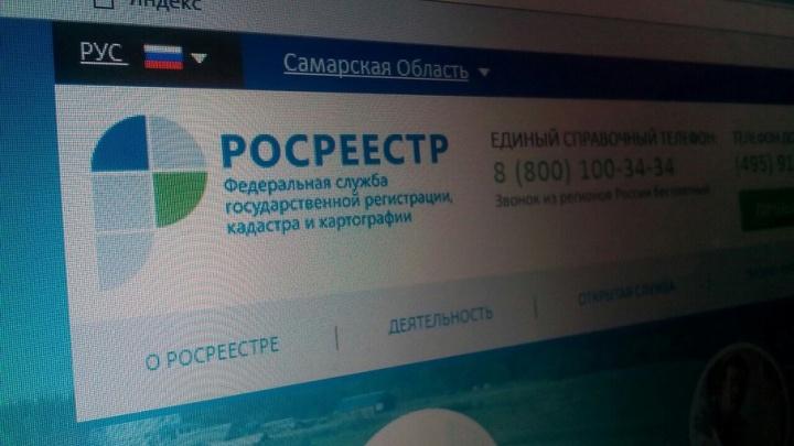 В Самарской области закроют 15 отделений кадастровой палаты