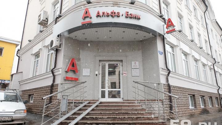 «Альфа-Банк» раскрыл секрет успеха своих клиентов в Перми