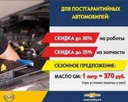 В «Зет-Моторс» уникальные условия обслуживания постгарантийных авто