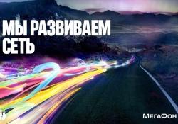 Абоненты «МегаФона» в Волгоградской области получат новое качество связи