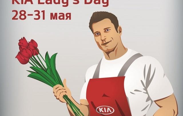 Lady's Days в сервисном центре KIA «А.С.-Авто»!