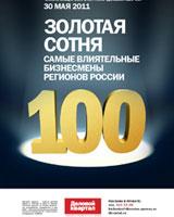 100 самых влиятельных региональных бизнесменов