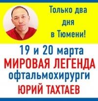 Легенда офтальмохирургии: Юрий Тахтаев оперирует в Тюмени