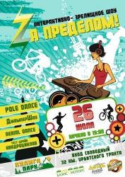 «Кулига парк» устроит экстремальный праздник в День Тюмени