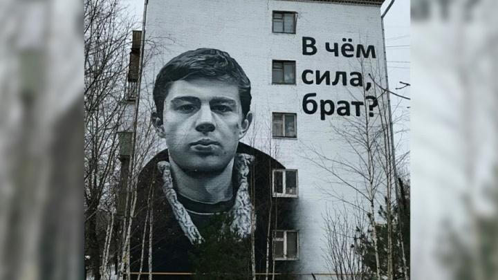 Ярославские художники нарисовали Сергея Бодрова на стене московской пятиэтажки