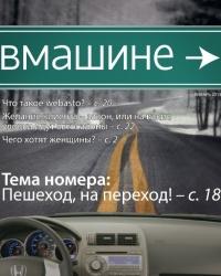 Вышел январский выпуск автомобильного журнала «Вмашине»