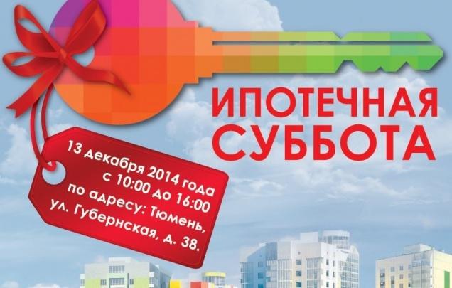 В Тюмени пройдет «Ипотечная суббота»
