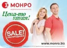 В МОНРО стартует летняя распродажа