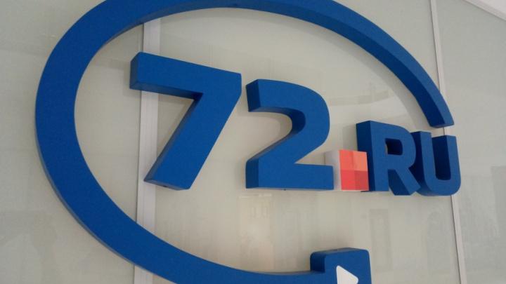 Авторы дизайна «Ленты.ру» и «Медузы» изменят облик 72.ru