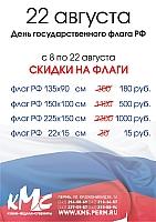 Скидки под флагом «КМС»