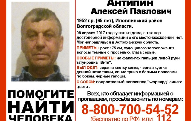 В Волгоградской области пропал мужчина на детском велосипеде