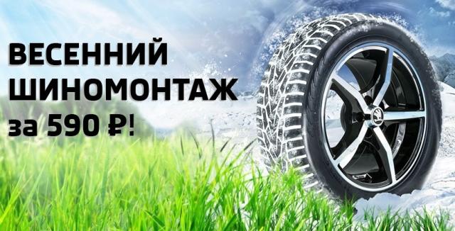 Весенний шиномонтаж за 590 рублей