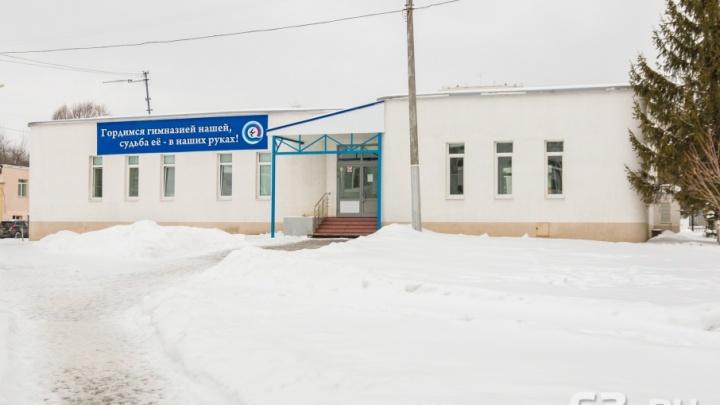 Бывшее руководство гимназии № 1 заподозрили в хищении выплат педагогам на 520 тысяч рублей