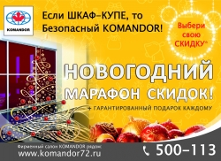 До конца акции «Новогодний марафон скидок» от KOMANDOR осталась неделя
