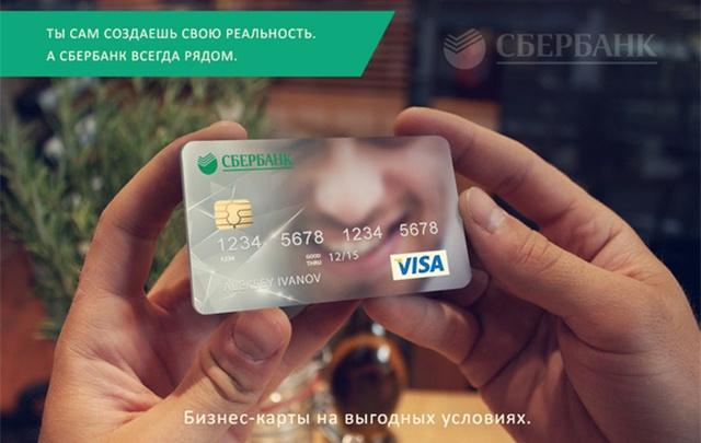 Тюменское отделение Сбербанка выдало первую кредитную бизнес-карту