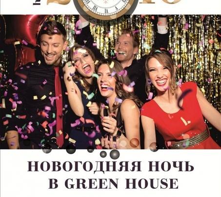 Замок Green House приглашает отметить новогоднюю ночь