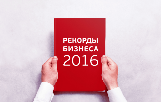 2016 год: какие рекорды предприниматели поставили в уходящем году