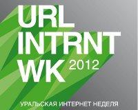 Ведущие специалисты Москвы и Питера на Уральской интернет-неделе