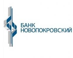Высокие ставки от банка «Новопокровский»