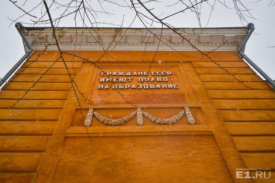 Цитата с фасада школы