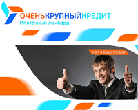 Банк «АГРОПРОМКРЕДИТ» предлагает «Ипотечный ломбард»