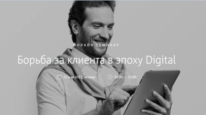 Волгоградский бизнес узнает, как увеличить продажи в эпоху digital