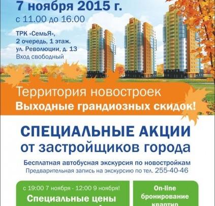 В Перми пройдут выходные грандиозных скидок на квартиры