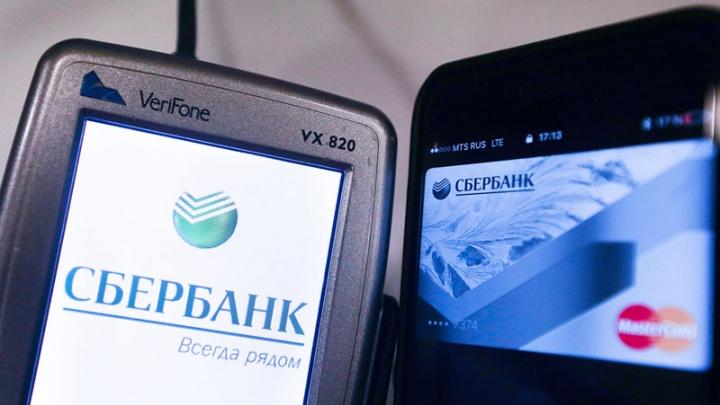 Сбербанк и Управление Федеральной службы судебных приставов реализовали систему безналичных платежей