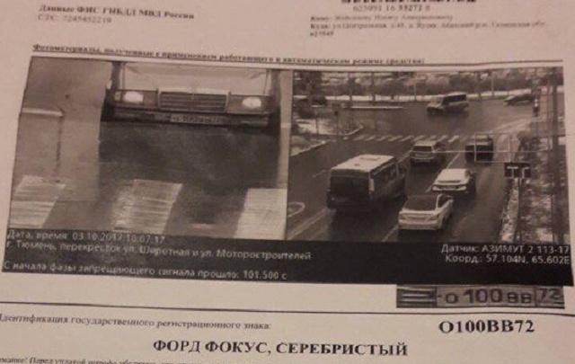 Госномер один, а машины разные: тюменец получил штраф со снимками чужой иномарки