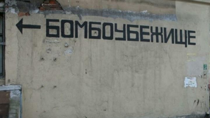 Два бомбоубежища в Северодвинске вернули в федеральную собственность