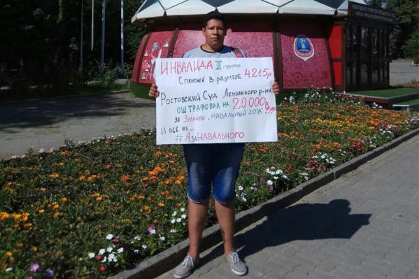 Волонтер ростовского штаба Навального Федор Лаптев на пикете