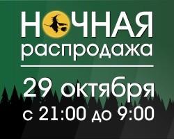 Темные силы захватят интернет-магазин Logo.ru и будут диктовать цены