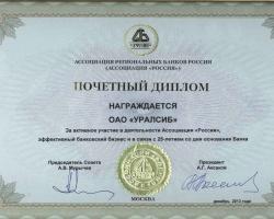 Ассоциация региональных банков наградила «Уралсиб»