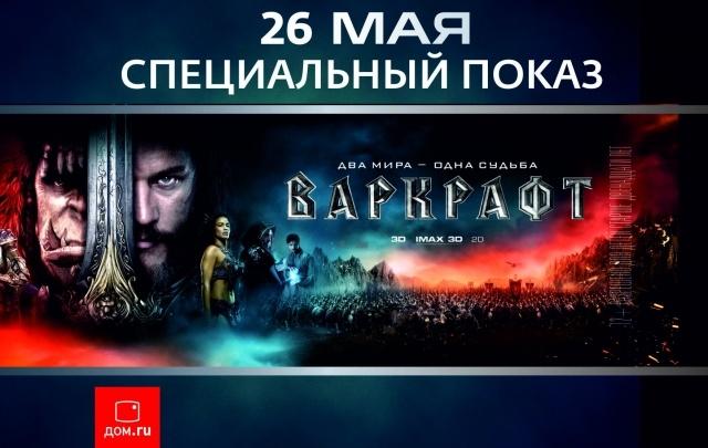 Розыгрыш билета на премьеру «Варкрафт»