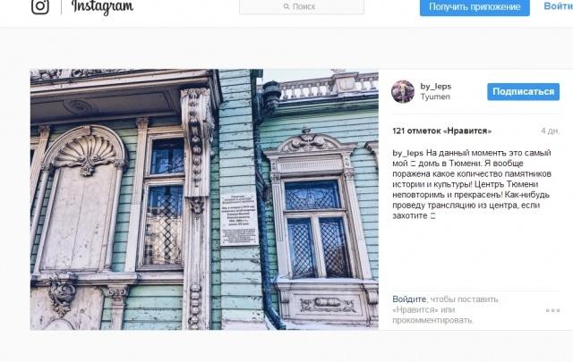 Вековые ставни и город с высоты 25 этажа: какой видят Тюмень Instagram-блогеры