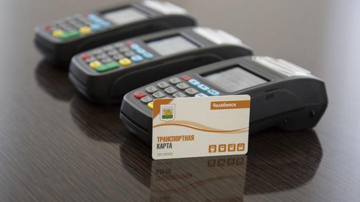Владельцы транспортных карт в Челябинске смогут получить скидки в магазинах