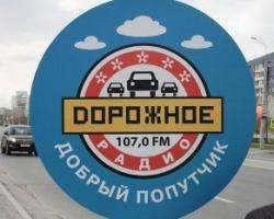 «Дорожное радио» ваш «Добрый попутчик»